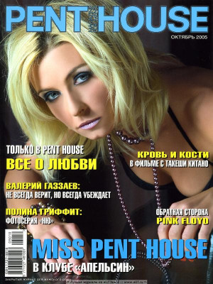 Penthouse Russia - October 2005