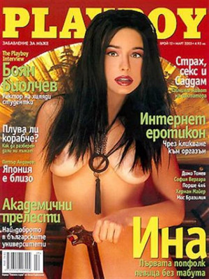 Playboy Bulgaria - Mar 2003