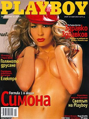 Playboy Bulgaria - May 2003