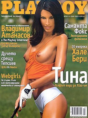Playboy Bulgaria - June 2003
