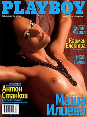 Playboy Bulgaria - July 2003