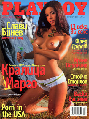 Playboy Bulgaria - Oct 2003