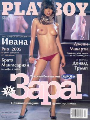 Playboy Bulgaria - Mar 2005