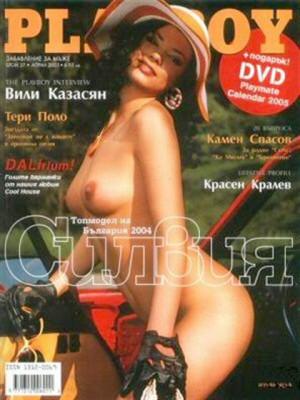 Playboy Bulgaria - Apr 2005