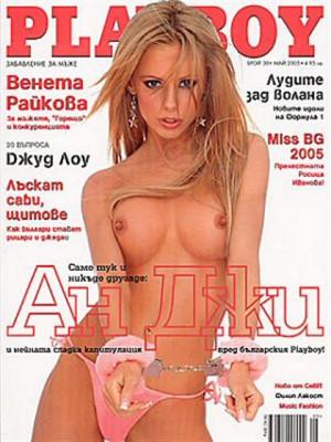 Playboy Bulgaria - May 2005