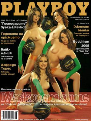 Playboy Bulgaria - June 2005