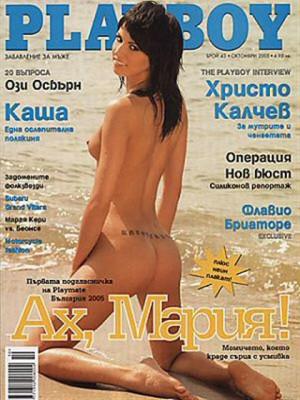 Playboy Bulgaria - Oct 2005