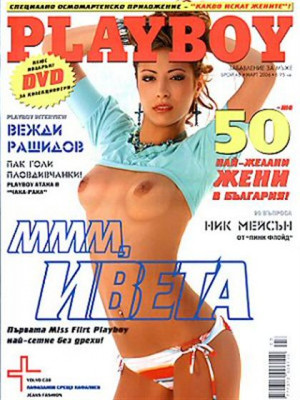 Playboy Bulgaria - Mar 2006