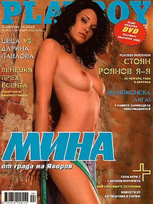 Playboy Bulgaria - Oct 2006
