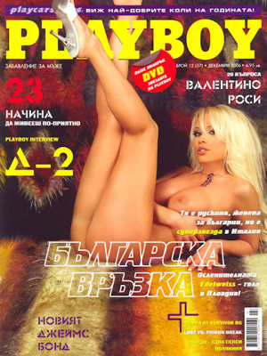 Playboy Bulgaria - Dec 2006