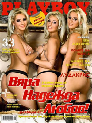 Playboy Bulgaria - Jan 2007