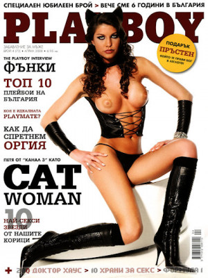 Playboy Bulgaria - Apr 2008