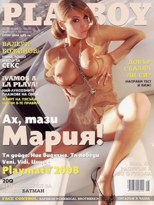 Playboy Bulgaria - Aug 2008