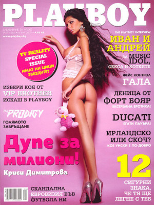 Playboy Bulgaria - Apr 2009