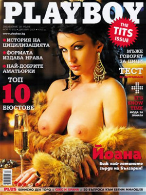 Playboy Bulgaria - Dec 2009