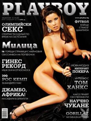 Playboy Bulgaria - Mar 2010