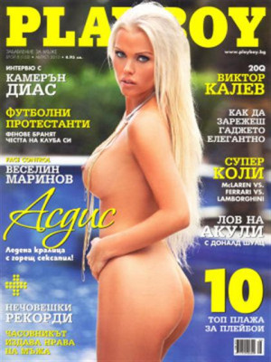Playboy Bulgaria - Aug 2010