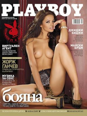 Playboy Bulgaria - May 2013