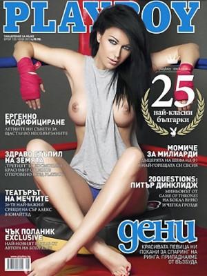 Playboy Bulgaria - June 2013
