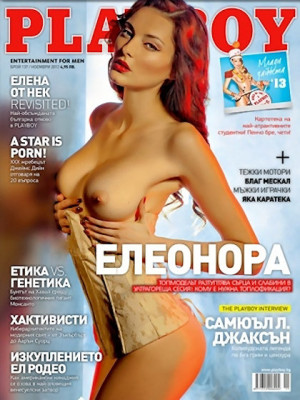 Playboy Bulgaria - Nov 2013