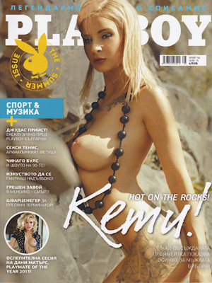Playboy Bulgaria - July 2015