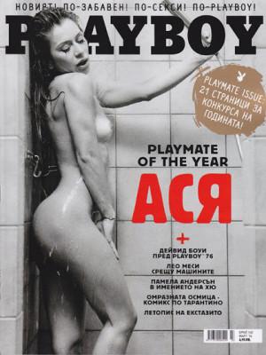 Playboy Bulgaria - Mar 2016