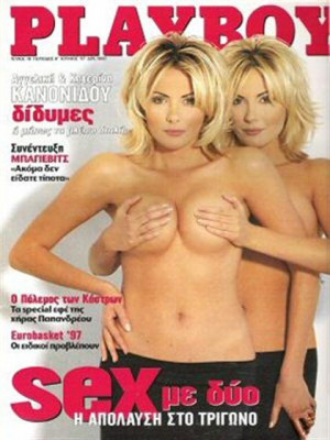 Playboy Greece - June 1997