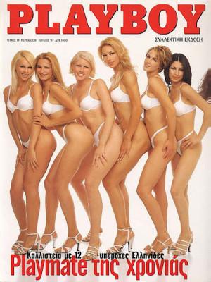 Playboy Greece - July 1997