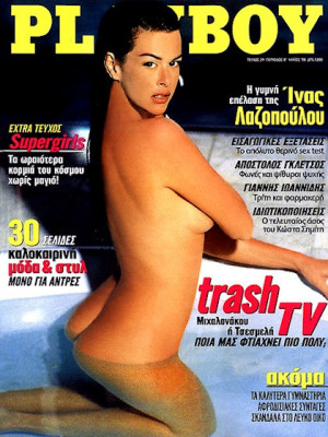 Playboy Greece - May 1998