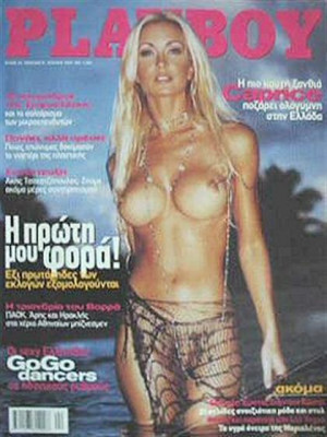 Playboy Greece - April 2000