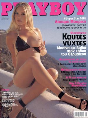 Playboy Greece - Sep 2001