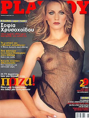 Playboy Greece - June 2003