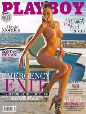 Playboy Greece - July 2010