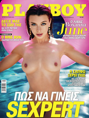 Playboy Greece - Playboy (Greece) May 2015