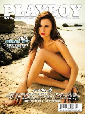 Playboy Israel - Playboy (Israel) April 2013