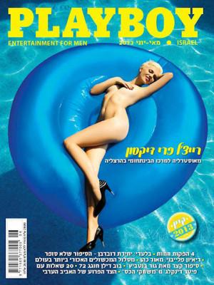 Playboy Israel - Playboy (Israel) May 2013