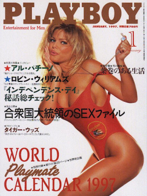 Playboy Japan - Playboy (Japan) January 1997