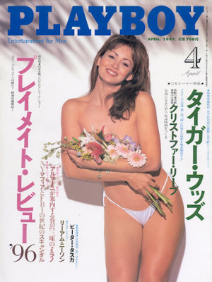 Playboy Japan - Playboy (Japan) April 1997