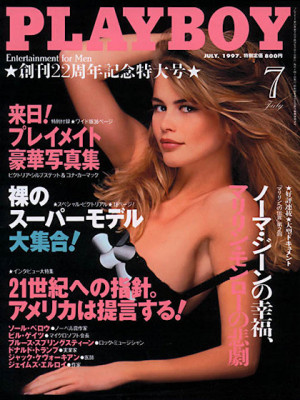 Playboy Japan - Playboy (Japan) July 1997