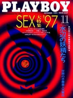 Playboy Japan - Playboy (Japan) Nov 1997