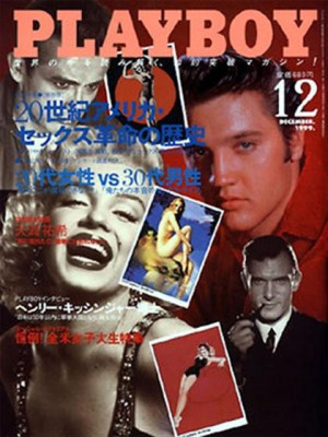 Playboy Japan - December 1999