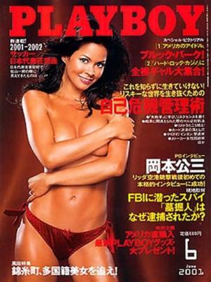 Playboy Japan - June 2001