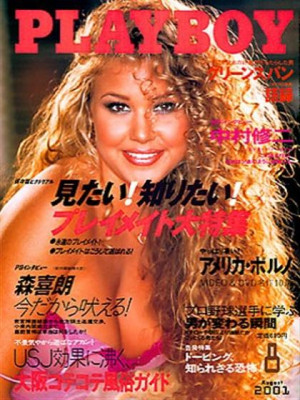 Playboy Japan - August 2001