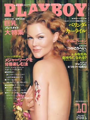 Playboy Japan - October 2001