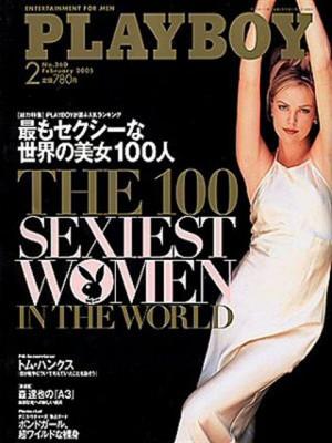 Playboy Japan - February 2005