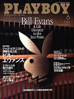 Playboy Japan - June 2005