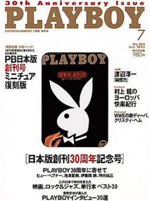 Playboy Japan - July 2005