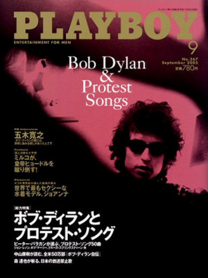 Playboy Japan - September 2005