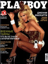 Playboy Russia - May 2005