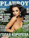 Playboy Russia - September 2010
